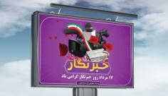 طرح لایه باز بنر ملی مذهبی روز خبرنگار