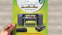 طرح لایه باز تراکت و پوستر تبلیغاتی فروشگاه دستگاه چاپی دیجیتال