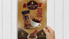 طرح لایه باز تراکت تبلیغاتی قهوه خانه