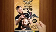طرح لایه باز پوستر آرایشگاه مردانه