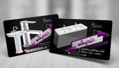 طرح لایه باز کارت ویزیت لوله و لوازم بهداشتی ساختمان