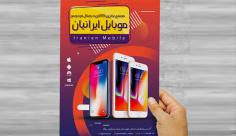 طرح لایه باز تراکت و پوستر تبلیغاتی موبایل فروشی