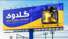 طرح لایه باز بنر تبلیغاتی فروشگاه پروتئین و مکمل