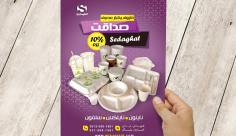 طرح لایه باز پوستر ظروف یکبار مصرف