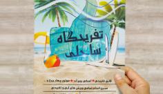طرح لایه باز تراکت و پوستر تبلیغاتی تفریحگاه ساحلی