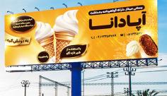 طرح لایه باز بنر مشاغل شرکت بستنی سازی
