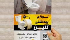 طرح لایه باز تراکت و پوستر تبلیغاتی لوازم بهداشتی کلین