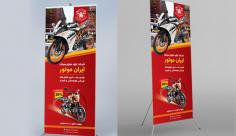 طرح لایه باز استند شرکت تولید موتورسیکلت ایران موتور