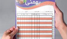 طرح لایه باز فاکتور آجیل و  خشکبار بهمنی
