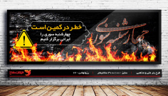 طرح لایه باز بنر چهارشنبه سوری