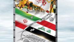 طرح لایه باز بنر همبستگی ایران و عراق