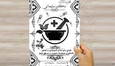 طرح لایه باز تراکت ریسو تبلیغاتی دارو خانه دکتر سلیمانی