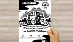 طرح لایه باز تراکت ریسو تبلیغاتی لوازم کشاورزی سعادتی