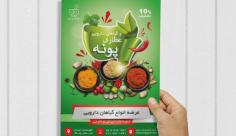 طرح لایه باز پوستر عطاری و گیاهان دارویی