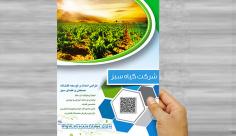 طرح لایه باز پوستر تبلیغاتی شرکت گیاه سبز