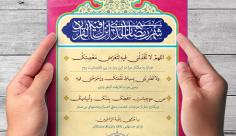 طرح لایه باز دعای روز ششم ماه مبارک رمضان