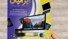 طرح لایه یاز تراکت و پوستر تبلیغاتی فروشگاه دیجیتال ایرانیان