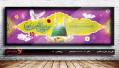 طرح لایه باز عید مبعث رسول اکرم (ص)