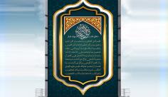 طرح لایه باز دعای قنوت عید فطر