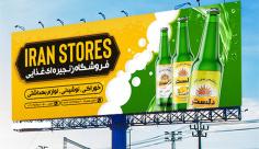طرح لایه باز بنر تبلیغاتی فروشگاه زنجیره ای