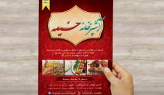 طرح لایه باز تراکت و پوستر تبلیغاتی رستوران