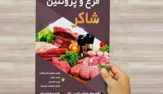 طرح لایه باز تراکت و پوستر تبلیغاتی مرغ و پروتئین