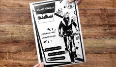 طرح لایه باز تراکت فروشگاه دوچرخه