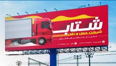 طرح لایه باز بنر تبلیغاتی شرکت حمل و نقل