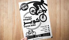 طرح لایه باز تراکت ریسو دوچرخه فروشی