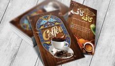 طرح لایه باز کارت ویزیت کافه سنتی