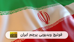 فوتیج ویدیویی پرچم جمهوری اسلامی ایران