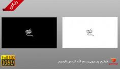 فوتیج ویدیویی بسم الله الرحمن الرحیم