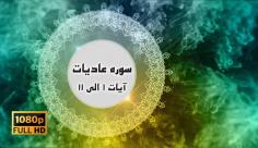 کلیپ ویدیویی تلاوت قرآن سوره عادیات آیات 1 تا 11