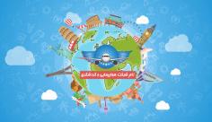 پروژه افترافکت نمایش لوگو شرکت مسافرت و گردشگری