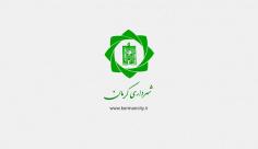 پروژه افترافکت نمایش لوگو شهرداری کرمان