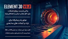 پلاگین المنت تری دی Element 3D V2.2
