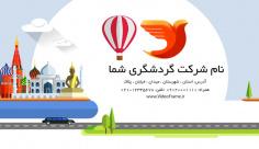 پروژه افترافکت تیزر تبلیغاتی آژانس مسافرتی