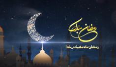 پروژه افترافکت ویژه ماه مبارک رمضان