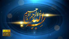 پروژه افترافکت بسم الله الرحمن الرحیم