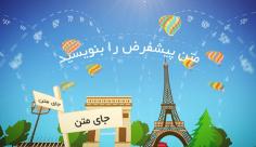 پروژه افترافکت نمایش آژانس مسافرت و گردشگری