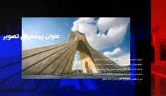 پروژه افترافکت نمایش تصاویر ایران