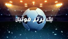 پروژه افترافکت لیگ برتر فوتبال