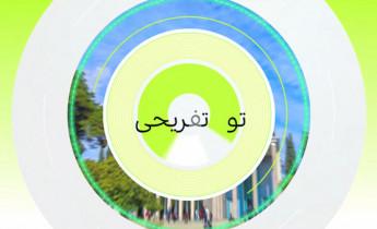 پروژه افترافکت تور گردشگری سعدی