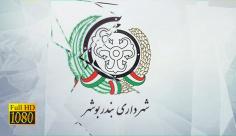 پروژه افترافکت نمایش لوگو شهرداری بوشهر