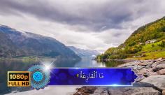 کلیپ ویدیویی تلاوت قرآن سوره قارعه آیات 1 تا 5
