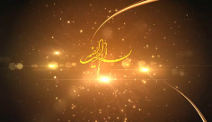 پروژه افترافکت نمایش  بسم الله الرحمن الرحیم