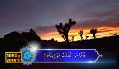 کلیپ ویدیویی تلاوت قرآن سوره قارعه آیات 6 تا 11
