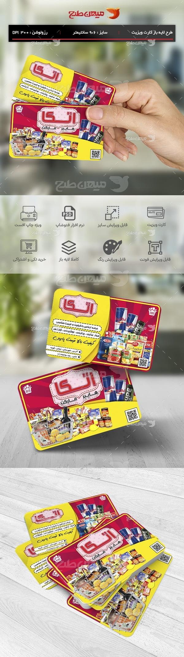 طرح لایه باز کارت ویزیت تبلیغاتی هایپر مارکت