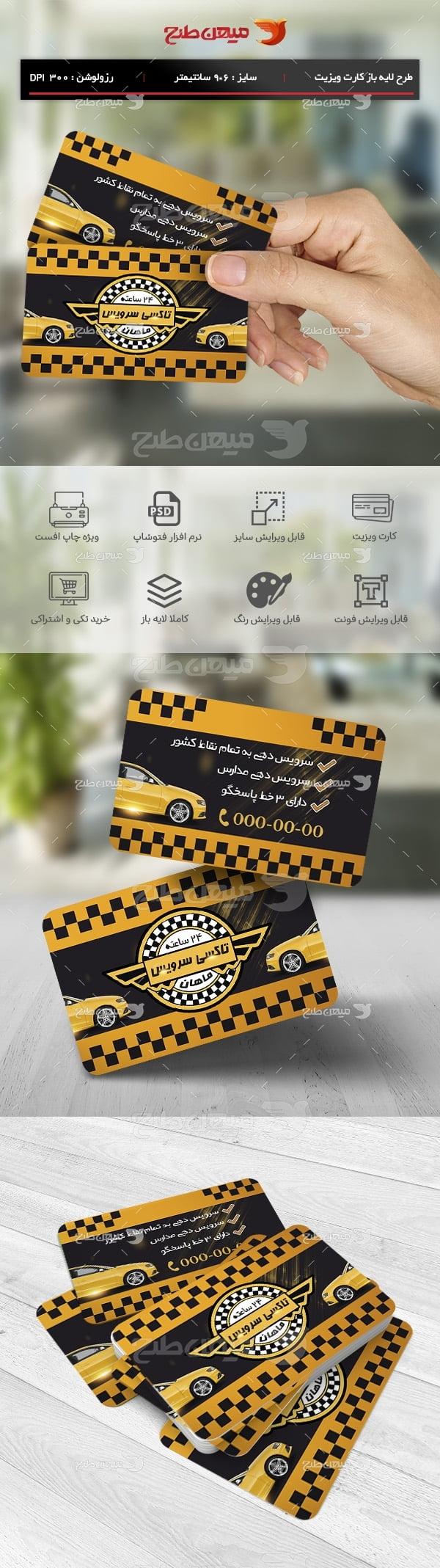 طرح لایه باز کارت ویزیت تبلیغاتی تاکسی سرویس ماهان