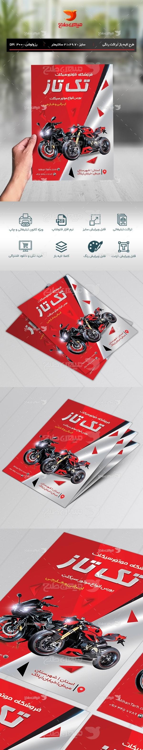 طرح لایه باز تراکت رنگی فروشگاه موتور سیکلت